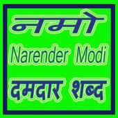 Narendra Modi Ji icon