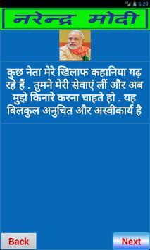 Narendra Modi Ji poster
