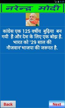Narendra Modi Ji screenshot 1
