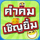 คำคมเชิญยิ้ม - ตลก กวนๆ ฮาๆ icon