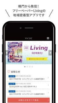 マイリビ - My Living - 徳島県鳴門市の街アプリ poster