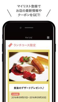 マイリビ - My Living - 徳島県鳴門市の街アプリ apk screenshot