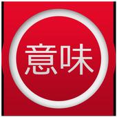 IMI - Japanese Dictionary icon