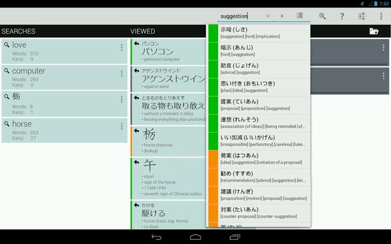 IMI - Japanese Dictionary screenshot 8