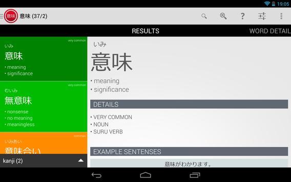 IMI - Japanese Dictionary screenshot 11