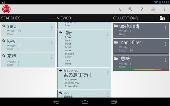 IMI - Japanese Dictionary screenshot 12