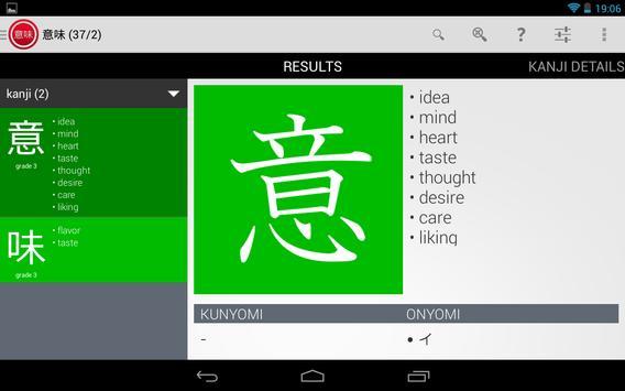 IMI - Japanese Dictionary screenshot 14