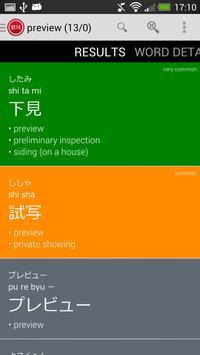IMI - Japanese Dictionary screenshot 1