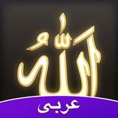 اسلام Amino icon