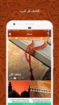اسلام Amino poster