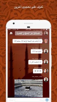 اسلام Amino apk screenshot