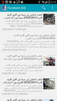 Nawa Media Office apk screenshot