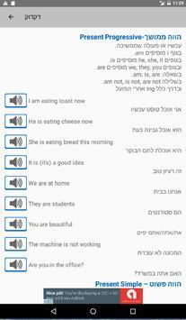 לימוד אנגלית apk screenshot
