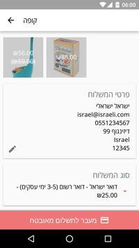 bellakoola - מתנות מקוריות screenshot 5