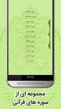 مفاتیح - mafatih screenshot 2