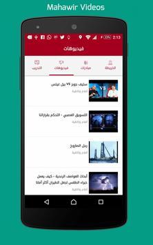 محاور - Mahawir screenshot 1