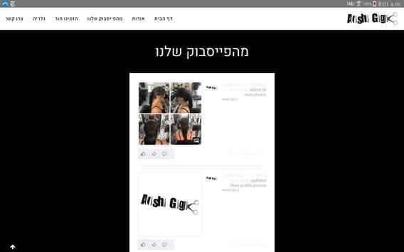 אבישי גיגי screenshot 9