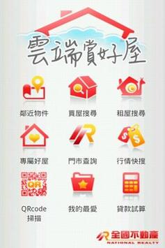 全國不動產-平板 poster
