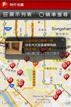 全國不動產-平板 apk screenshot