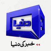 DUNYANEWS Dunya tv icon