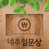 네츄럴문상 - 문상생성기 리워드앱 용돈버는앱 icon