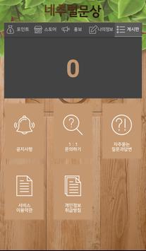 네츄럴문상 - 문상생성기 리워드앱 용돈버는앱 screenshot 3