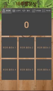 네츄럴문상 - 문상생성기 리워드앱 용돈버는앱 screenshot 1