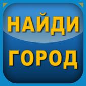 Найди Город icon