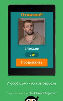 Угадай имя - Русские сериалы screenshot 12