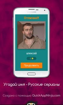 Угадай имя - Русские сериалы screenshot 1