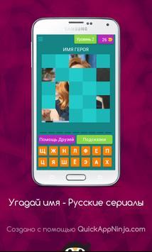 Угадай имя - Русские сериалы screenshot 2