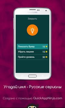 Угадай имя - Русские сериалы screenshot 4