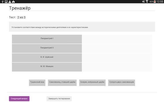 Учебник цифрового века apk screenshot