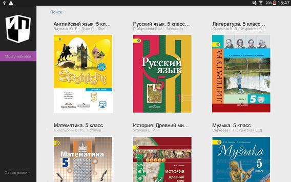 Учебник цифрового века poster