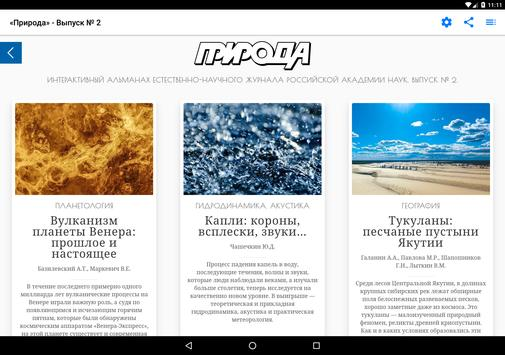 Наука.Журналы apk screenshot