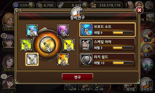 드래곤스미스 apk screenshot