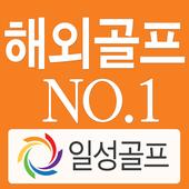 해외골프 NO.1 일성골프 ㈜일성여행사 icon