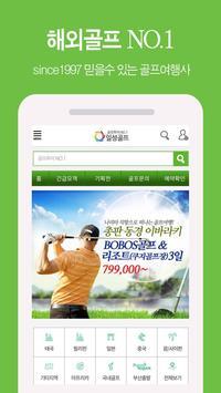 해외골프 NO.1 일성골프 ㈜일성여행사 poster