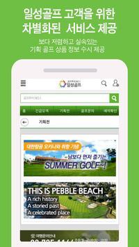 해외골프 NO.1 일성골프 ㈜일성여행사 apk screenshot