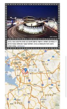 문화재 지도 퀴즈 screenshot 1
