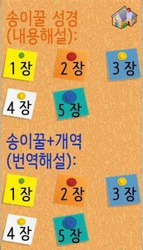 송이꿀 글성경_야고보서 screenshot 3