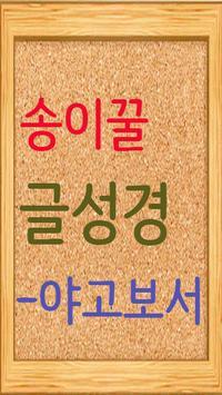 송이꿀 글성경_야고보서 poster