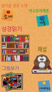 송이꿀 글성경_야고보서 screenshot 1