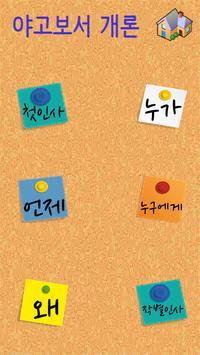 송이꿀 글성경_야고보서 screenshot 2