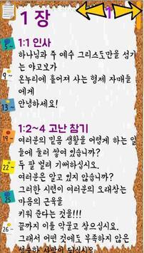 송이꿀 글성경_야고보서 screenshot 4