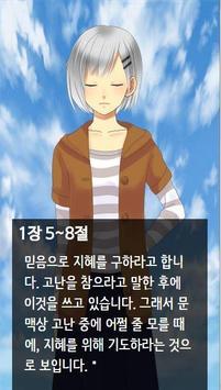 송이꿀 글성경_야고보서 screenshot 5