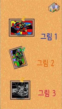 송이꿀 글성경_야고보서 screenshot 6