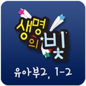 생명의 빛 유아2 1-2 icon