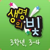 생명의 빛 유년3 3-4 icon