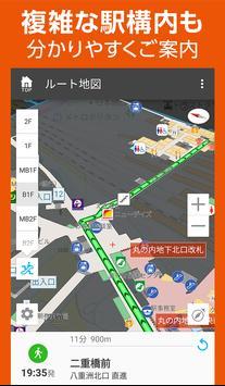 auナビウォーク 地図・乗換案内・施設・ルート検索できるナビ apk screenshot